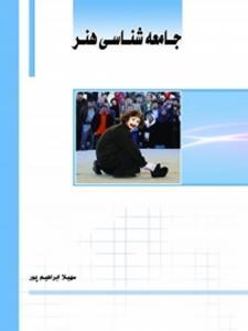 جامعه شناسی هنر نویسنده سهیلا ابراهیم پور